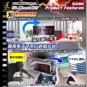 【小型カメラ】Wi-Fi置時計型ビデオカメラ(匠ブランド)『IR-Clock09』(アイアールクロック09)