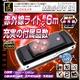 【小型カメラ】赤外線ミニDVカメラ(匠ブランド)『MiniDV-IR』(ミニDVアイアール) - 縮小画像1