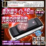 【小型カメラ】赤外線ミニDVカメラ(匠ブランド)『MiniDV-IR』(ミニDVアイアール)の画像
