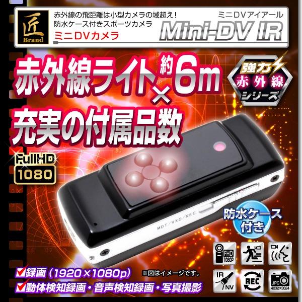 【小型カメラ】赤外線ミニDVカメラ(匠ブランド)『MiniDV-IR』(ミニDVアイアール)f00