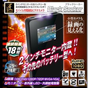【小型カメラ】モニタ付モバイル充電器型ビデオカメラ(匠ブランド)『Black Seeker』(ブラックシーカー) - 拡大画像