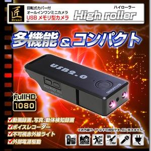 【小型カメラ】USBメモリ型カメラ(匠ブランド)『High roller』(ハイローラー) - 拡大画像