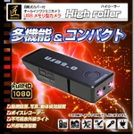 【小型カメラ】USBメモリ型カメラ(匠ブランド)『High roller』(ハイローラー)の画像