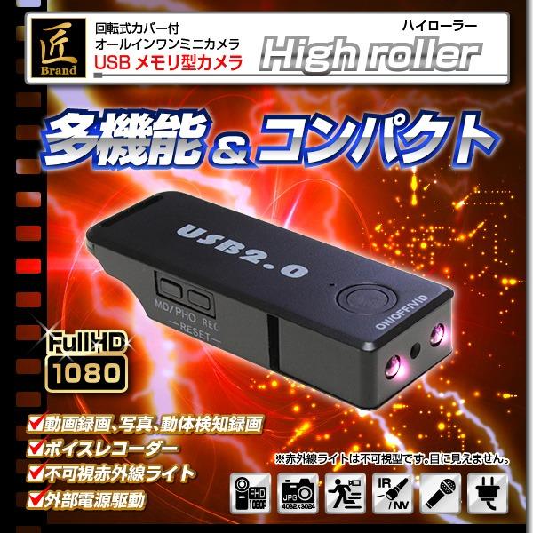 【小型カメラ】USBメモリ型カメラ(匠ブランド)『High roller』(ハイローラー)f00