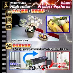 【小型カメラ】USBメモリ型カメラ(匠ブランド)『High roller』(ハイローラー) h03