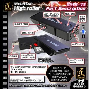 【小型カメラ】USBメモリ型カメラ(匠ブランド)『High roller』(ハイローラー) f05