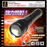 【小型カメラ】フラッシュライト型カメラ(匠ブランド)『Flash-One』(フラッシュワン)の画像