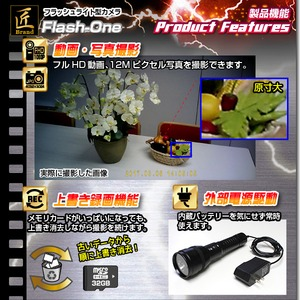 【小型カメラ】フラッシュライト型カメラ(匠ブランド)『Flash-One』(フラッシュワン)