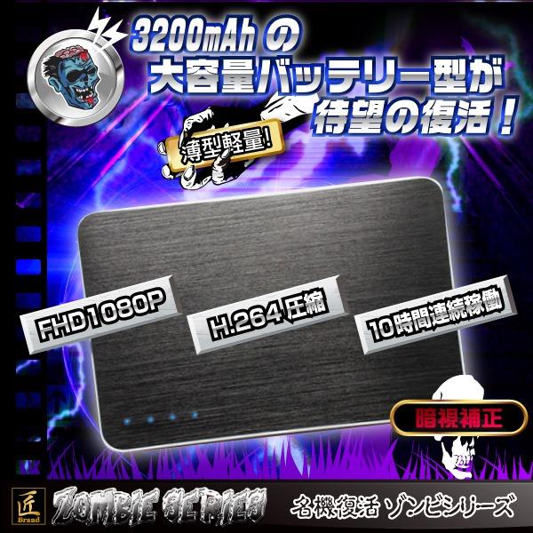 【小型カメラ】モバイルバッテリー型ビデオカメラ(匠ブランド ゾンビシリーズ)『Z-B018』