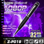 【小型カメラ】ペン型ビデオカメラ(匠ブランドゾンビシリーズ)『Z-P019』の画像