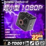 【小型カメラ】トイカメラ トイデジ(匠ブランド ゾンビシリーズ)『Z-TD001』の画像