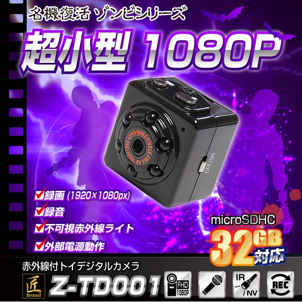 【小型カメラ】トイカメラ トイデジ(匠ブランド ゾンビシリーズ)『Z-TD001』f00