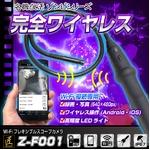 【小型カメラ】Wi-Fiフレキシブルスコープカメラ(匠ブランド ゾンビシリーズ)『Z-F001』の画像