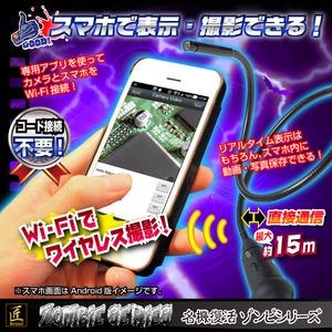 Wi-Fiフレキシブルスコープカメラ(匠ブランド ゾンビシリーズ)『Z-F001』 - 拡大画像