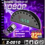 【小型カメラ】置時計型カメラ(匠ブランド ゾンビシリーズ)『Z-C010』 の画像