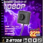 【小型カメラ】ボタン型カメラ(匠ブランド ゾンビシリーズ)『Z-BT002』の画像