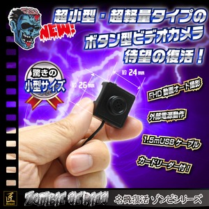 【小型カメラ】ボタン型カメラ(匠ブランド ゾンビシリーズ)『Z-BT002』 h02