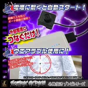 【小型カメラ】ボタン型カメラ(匠ブランド ゾンビシリーズ)『Z-BT002』 h03