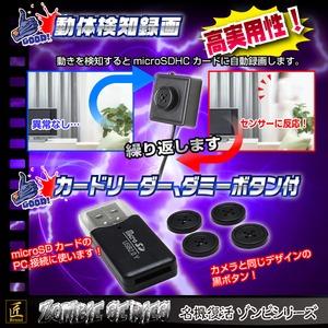 【小型カメラ】ボタン型カメラ(匠ブランド ゾンビシリーズ)『Z-BT002』 f05