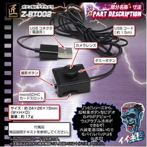 【小型カメラ】ボタン型カメラ(匠ブランド ゾンビシリーズ)『Z-BT002』 f06
