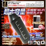 【小型カメラ】Wi-Fi水筒型ビデオカメラ(匠ブランド)『Black-Bottle』(ブラックボトル)の画像