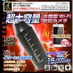 Wi-Fi水筒型ビデオカメラ(匠ブランド)『Black-Bottle』(ブラックボトル)