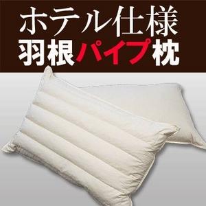 ホテル仕様 羽根パイプ枕