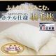ホテル仕様 羽毛枕 43×63cm 綿100% 日本製