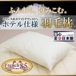 ホテル仕様 羽毛枕 50×70cm 綿100% 日本製