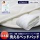 【日本製】洗えるベッドパッド ダブル