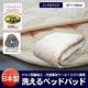 【日本製】洗えるベッドパッド(ウール) シングル