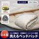 【日本製】洗えるベッドパッド(ウール) クィーン