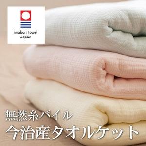 今治産タオルケット【無撚糸隠しパイル】 シングル【140×200cm】ピンク - 拡大画像