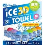 ひんやりタオル(ICE 3Dタオル) Mサイズ ブルー