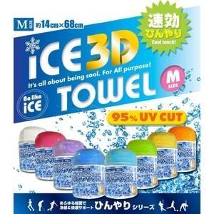 ひんやりタオル(ICE 3Dタオル) Mサイズ ピンク - 拡大画像
