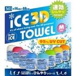 ひんやりタオル(ICE 3Dタオル) Mサイズ ピンク