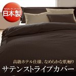 【日本製】サテンストライプ 掛け布団カバー シングル アイボリー 綿100%