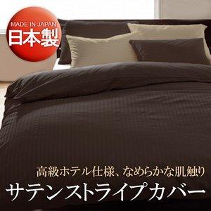 【日本製】サテンストライプ 掛け布団カバー クィーン アイボリー 綿100%