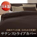 【日本製】サテンストライプ 掛け布団カバー キング ブラウン 綿100%
