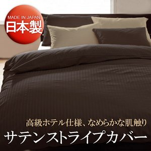 【日本製】サテンストライプ 掛け布団カバー キング ベージュ 綿100%