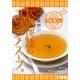 比内地鶏の和風スープ2箱 + 比内地鶏のコンソメスープ2箱 - 縮小画像1