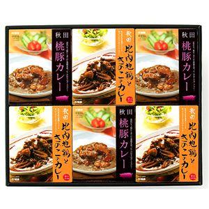 比内地鶏 カレーと桃豚カレーセット(各3食×2種 計6食入り) - 拡大画像