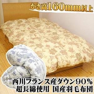 昭和西川 フランス産ダウン90% 国産超長綿羽毛布団 シングルロング ピンク