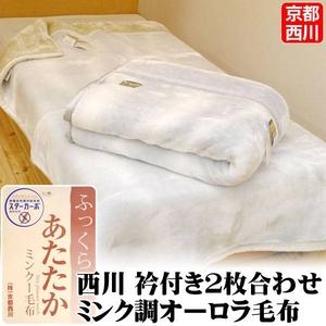 西川 静電気防止加工衿付き2枚合わせミンク調オーロラ毛布 シングル ベージュ