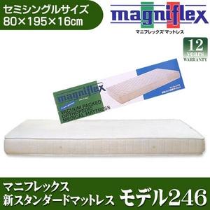 イタリア製 magniflex(マニフレックス) 新スタンダードマットレス モデル246 セミシングル - 拡大画像