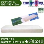 イタリア製 magniflex(マニフレックス) 新スタンダードマットレス モデル246 シングル  税込: 34,650円