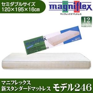 イタリア製 magniflex(マニフレックス) 新スタンダードマットレス モデル246 セミダブル - 拡大画像