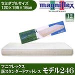 イタリア製 magniflex(マニフレックス) 新スタンダードマットレス モデル246 セミダブル
