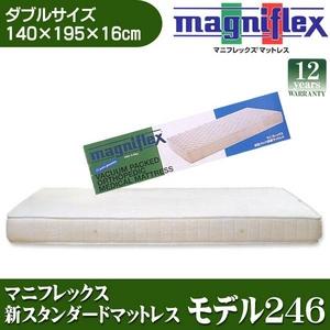 イタリア製 magniflex(マニフレックス) 新スタンダードマットレス モデル246 ダブル - 拡大画像