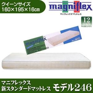 イタリア製 magniflex(マニフレックス) 新スタンダードマットレス モデル246 クイーン - 拡大画像